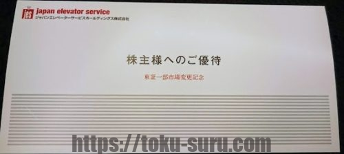 ジャパンエレベーターサービスホールディングスの記念優待はクオカード