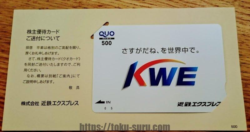 近鉄エクスプレスの株主優待1年未満はクオカード500円分