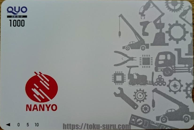 南陽の株主優待はクオカード1,000円分