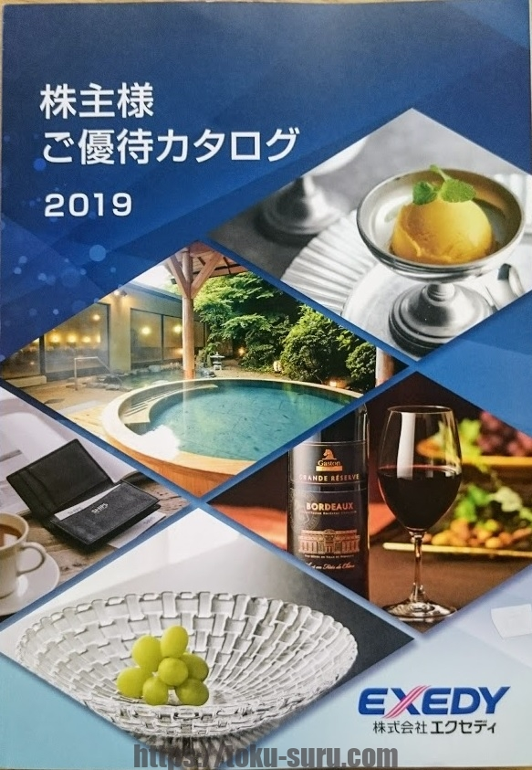 エクセディの株主優待カタログ